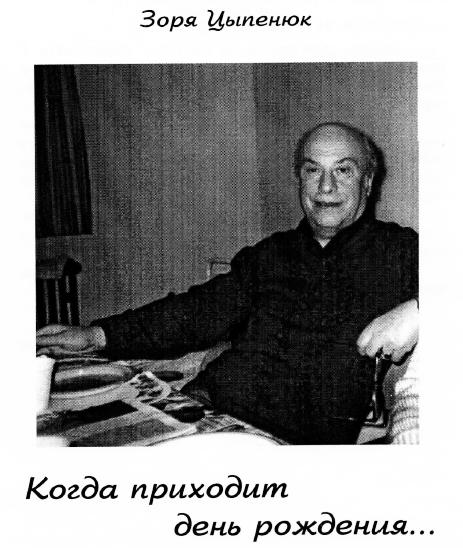 Зоря Иосифович Цыпенюк