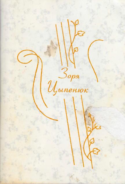 книга стихов Зори Ципенюка