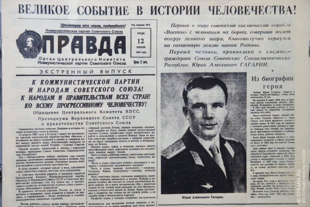 "газета ""Правда"" от 12 апреля 1961г."