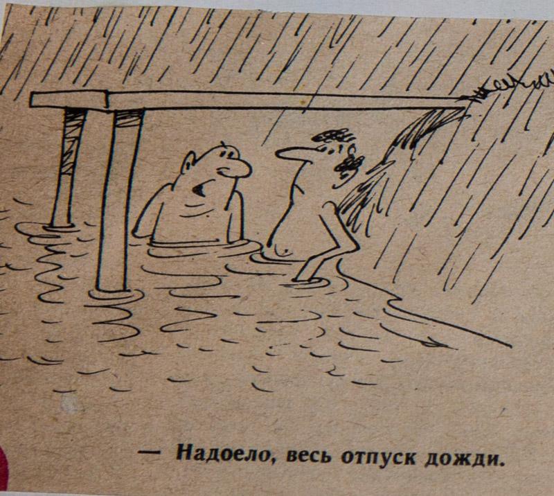 Дождливый отпуск